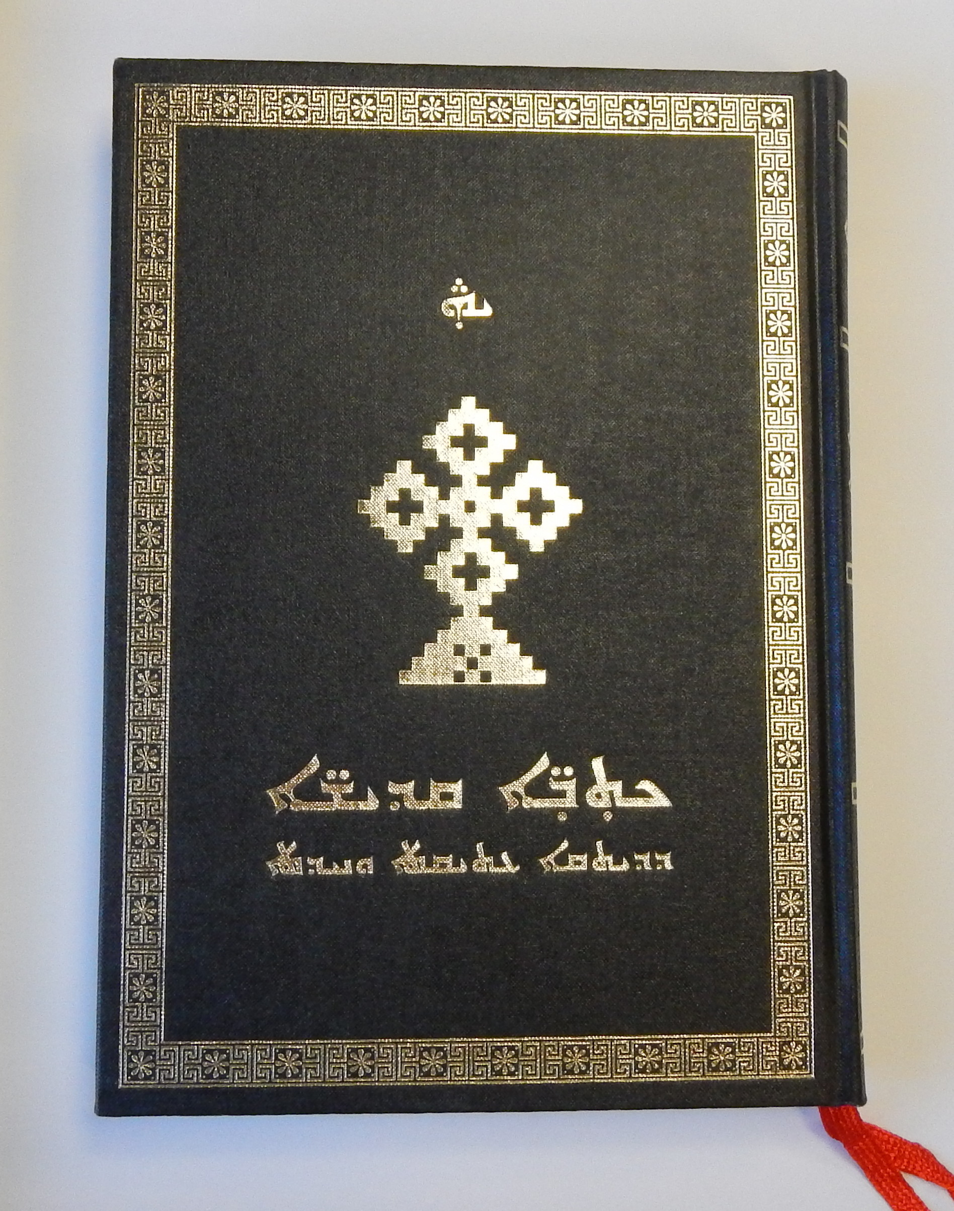 The Holy Bible in Assyrian