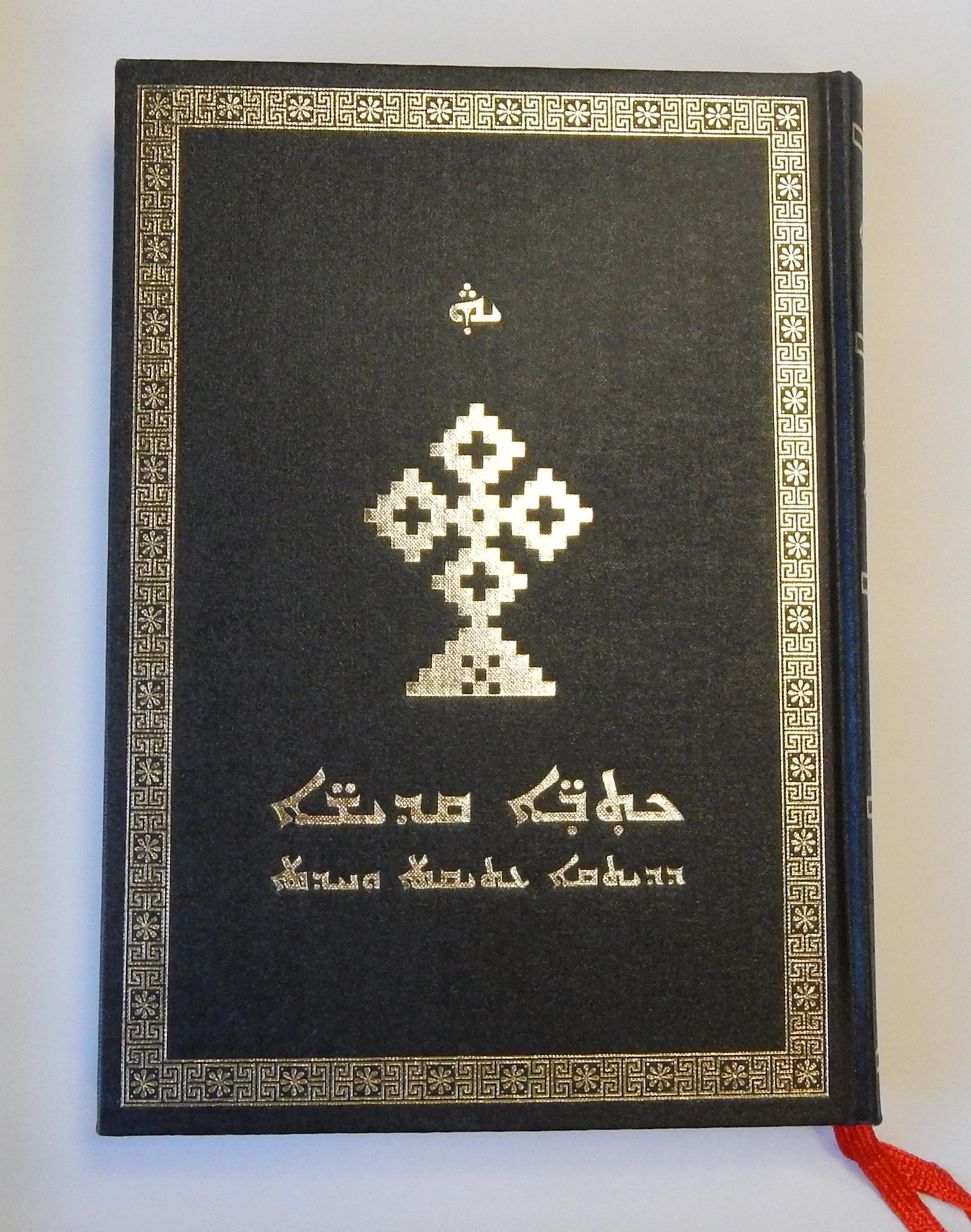 Assyrian Church of the...