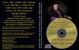 The Holy Gospels - 8 Audio CDs